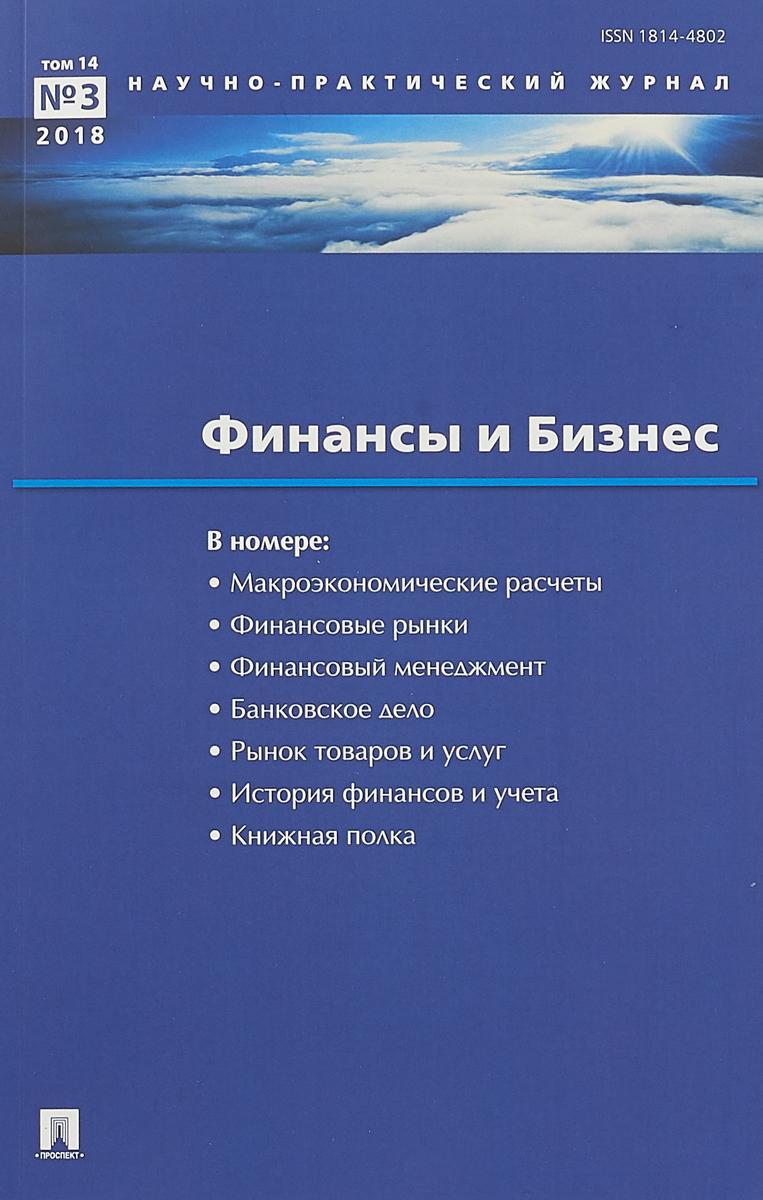 Финансы и бизнес, №3, 2018