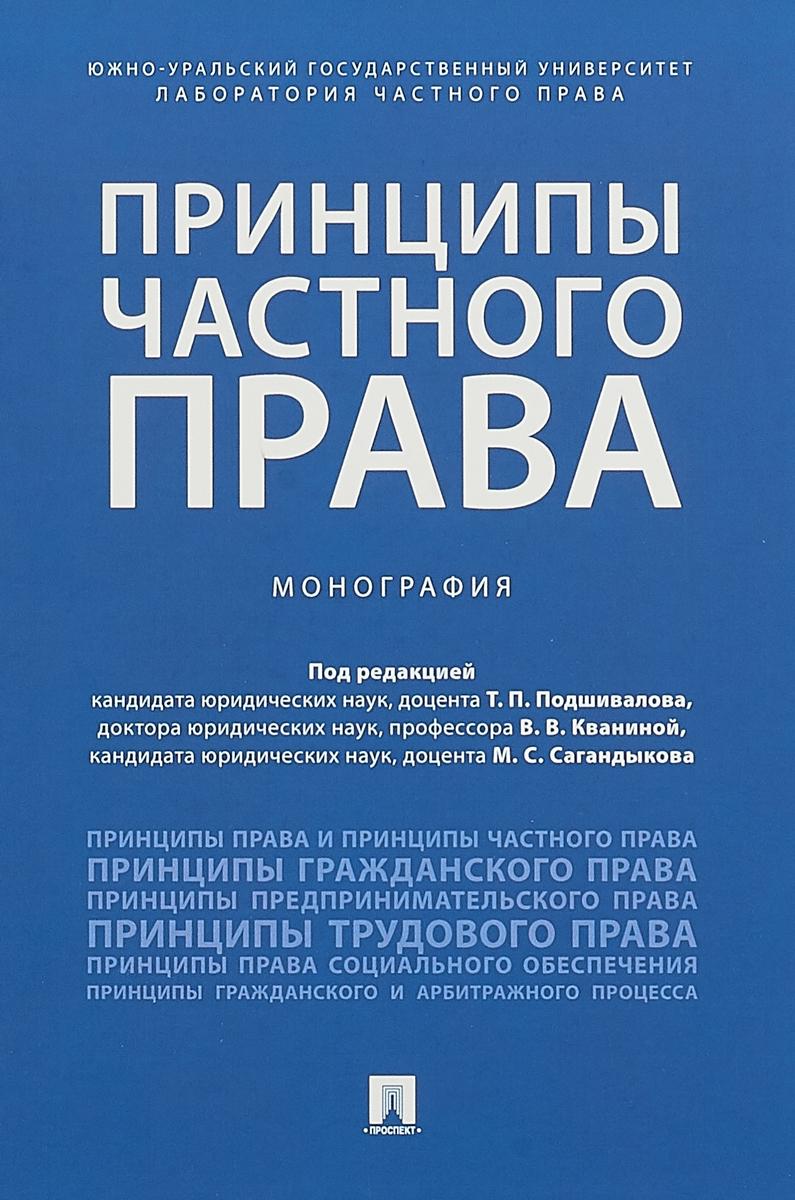 Т. П. Подшивалова Принципы частного права т п подшивалова принципы частного права