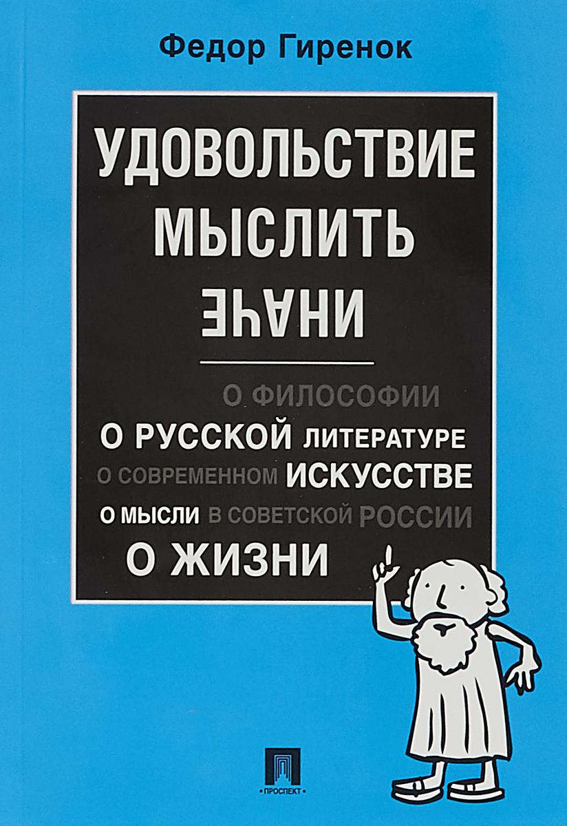 Ф. И. Гиренок Удовольствие мыслить иначе гиренок ф метафизика пата косноязычие усталого человека