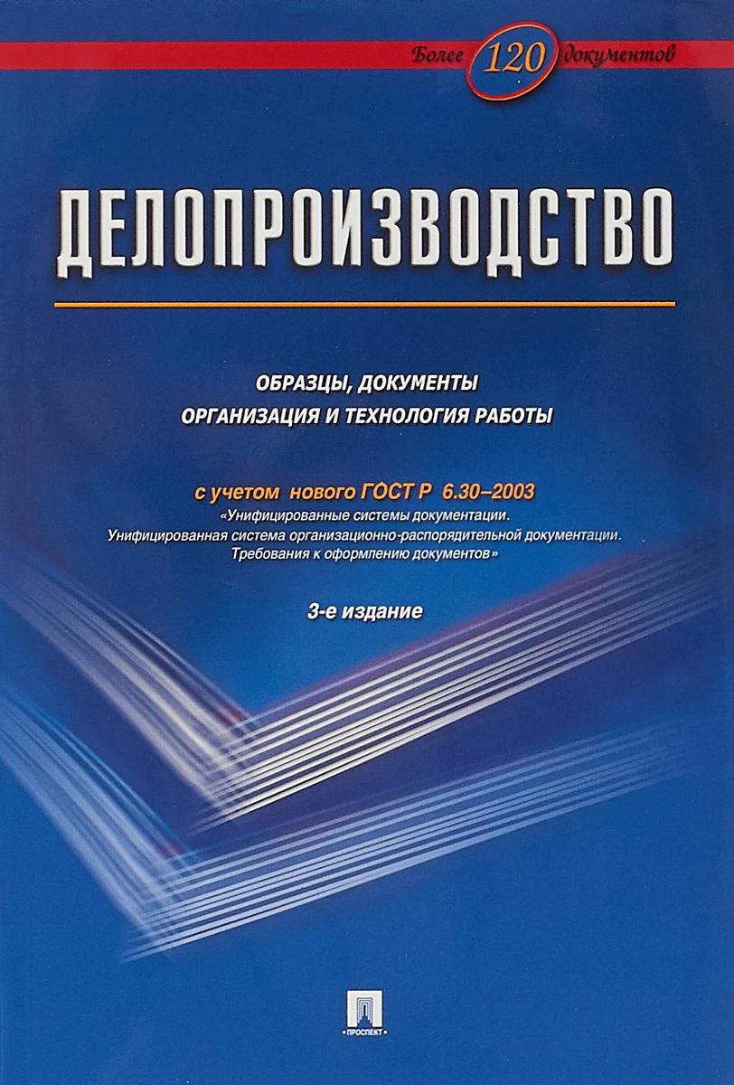 Делопроизводство. Образцы, документы. Организация и технология работы В книге, подготовленной ведущими...