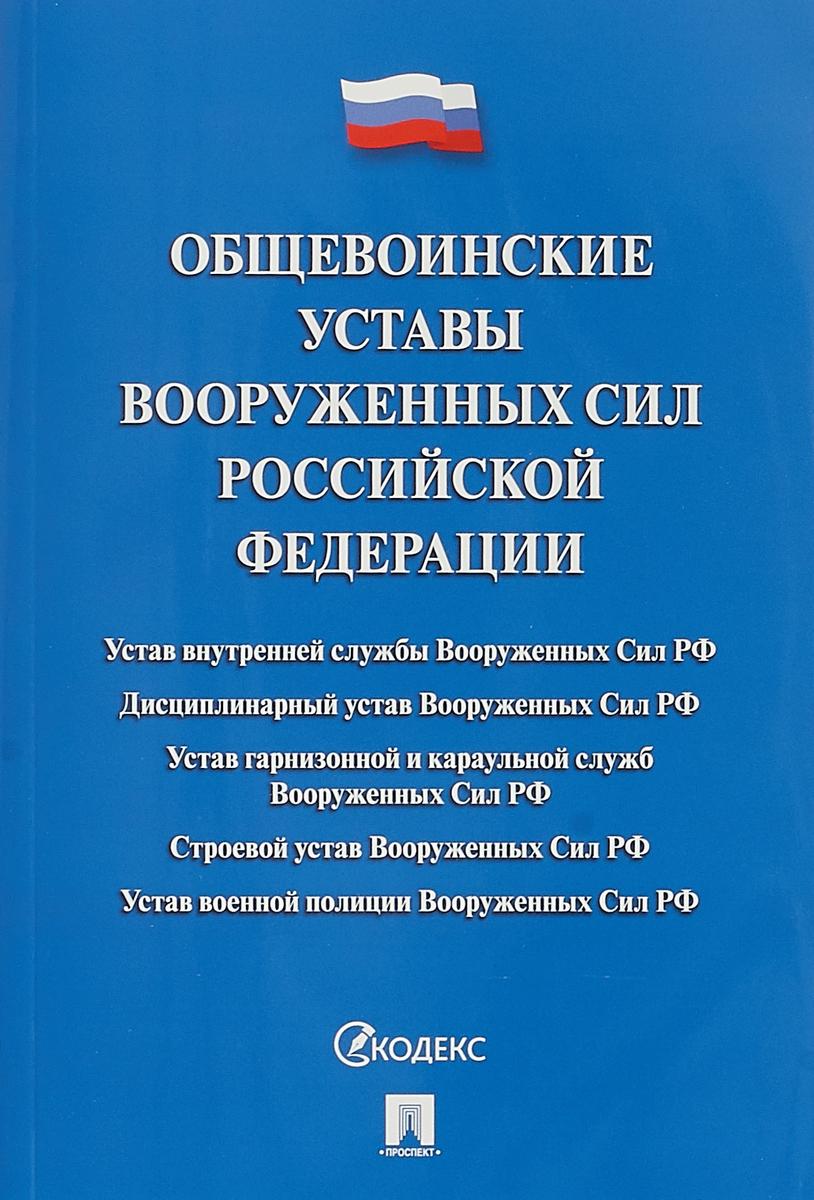 Общевоинские уставы Вооруженных сил Российской Федерации. Сборник нормативных правовых актов цена 2017