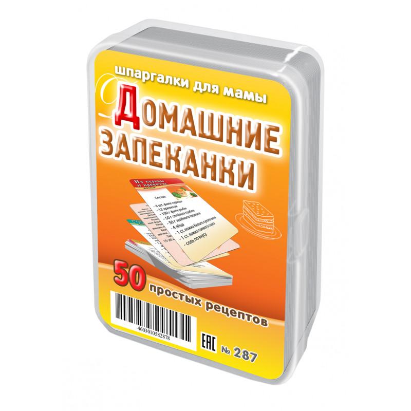 Домашние запеканки набор карточек кулинария рецепты домашние запеканки набор карточек кулинария рецепты