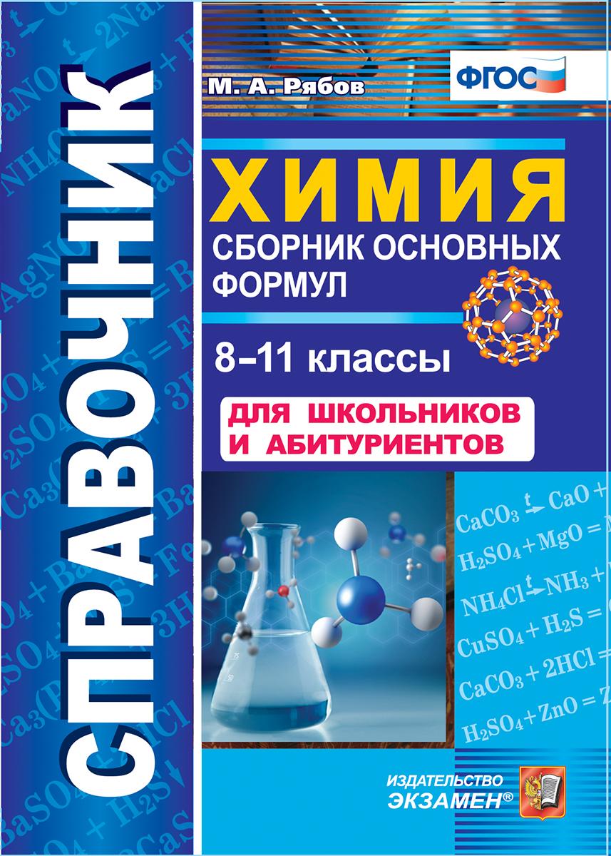 М. А. Рябов Химия. 8-11 классы. Справочник. Сборник основных формул