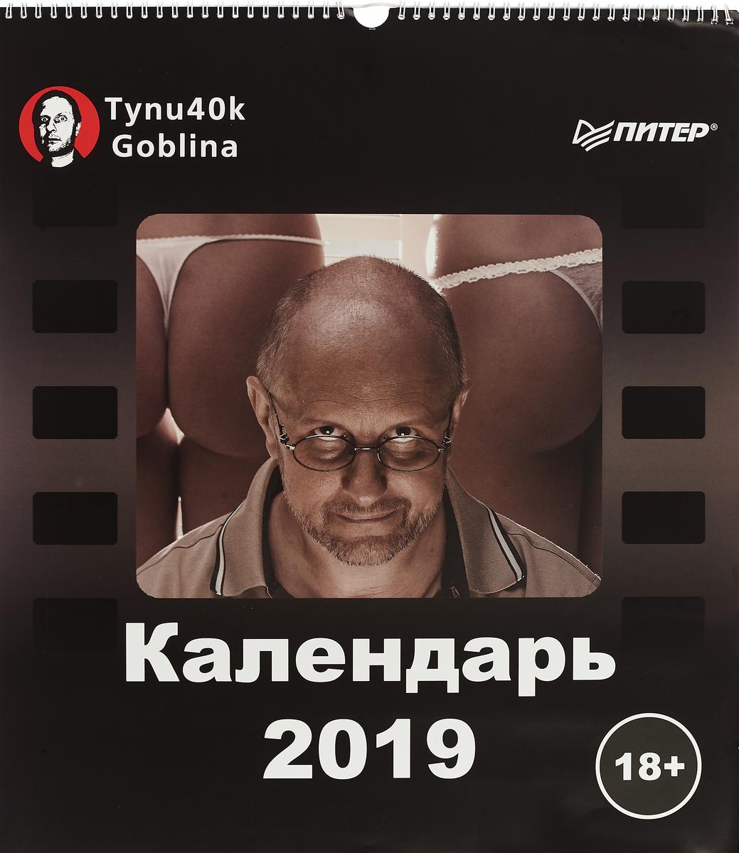 Календарь 2019 (на спирали).  Тупичок Goblina