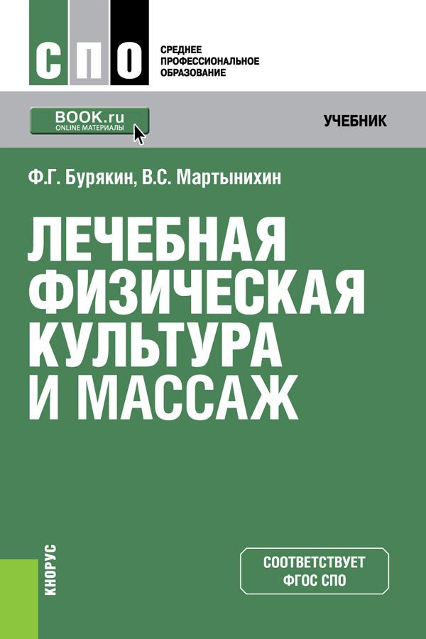 Ф. Г. Бурякин, В. С. Мартынихин Лечебная физическая культура и массаж (для СПО)