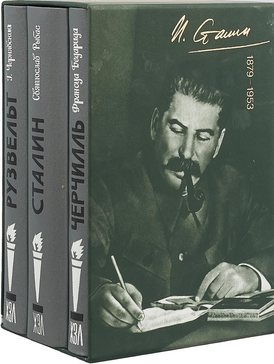 Святослав Рыбас,Франсуа Бедарида,Георгий Чернявский Большая тройка (комплект из 3 книг)