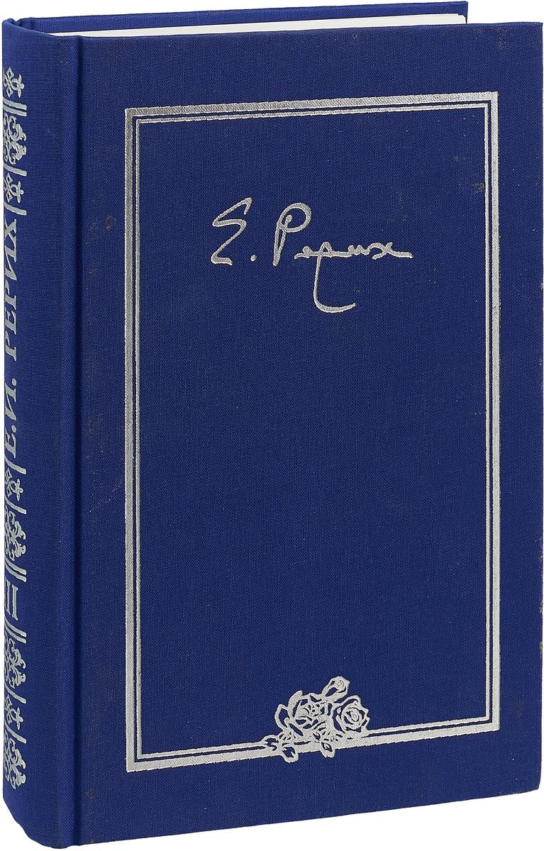 Е.Рерих Письма Е.И. Рерих. В 9 томах. Том 3 (1935)