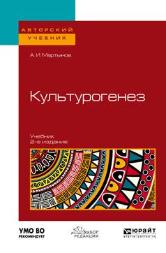 Культурогенез. Учебник для бакалавриата и магистратуры   Мартынов Анатолий Иванович