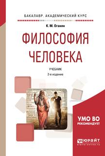 Оганян К. М. Философия человека. Учебник для академического бакалавриата