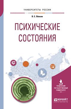 В. Е. Лёвкин Психические состояния. Учебное пособие для вузов
