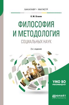 Оганян К. М. Философия и методология социальных наук. Учебное пособие для бакалавриата и магистратуры