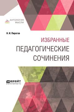 все цены на Пирогов Н. И. Избранные педагогические сочинения онлайн