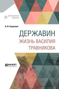 В. Ф. Ходасевич Державин. Жизнь Василия Травникова