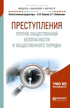 А. В. Наумов,А. Г. Кибальник Преступления против общественной безопасности и общественного порядка. Учебное пособие