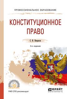 С. И. Некрасов Конституционное право. Учебное пособие для СПО