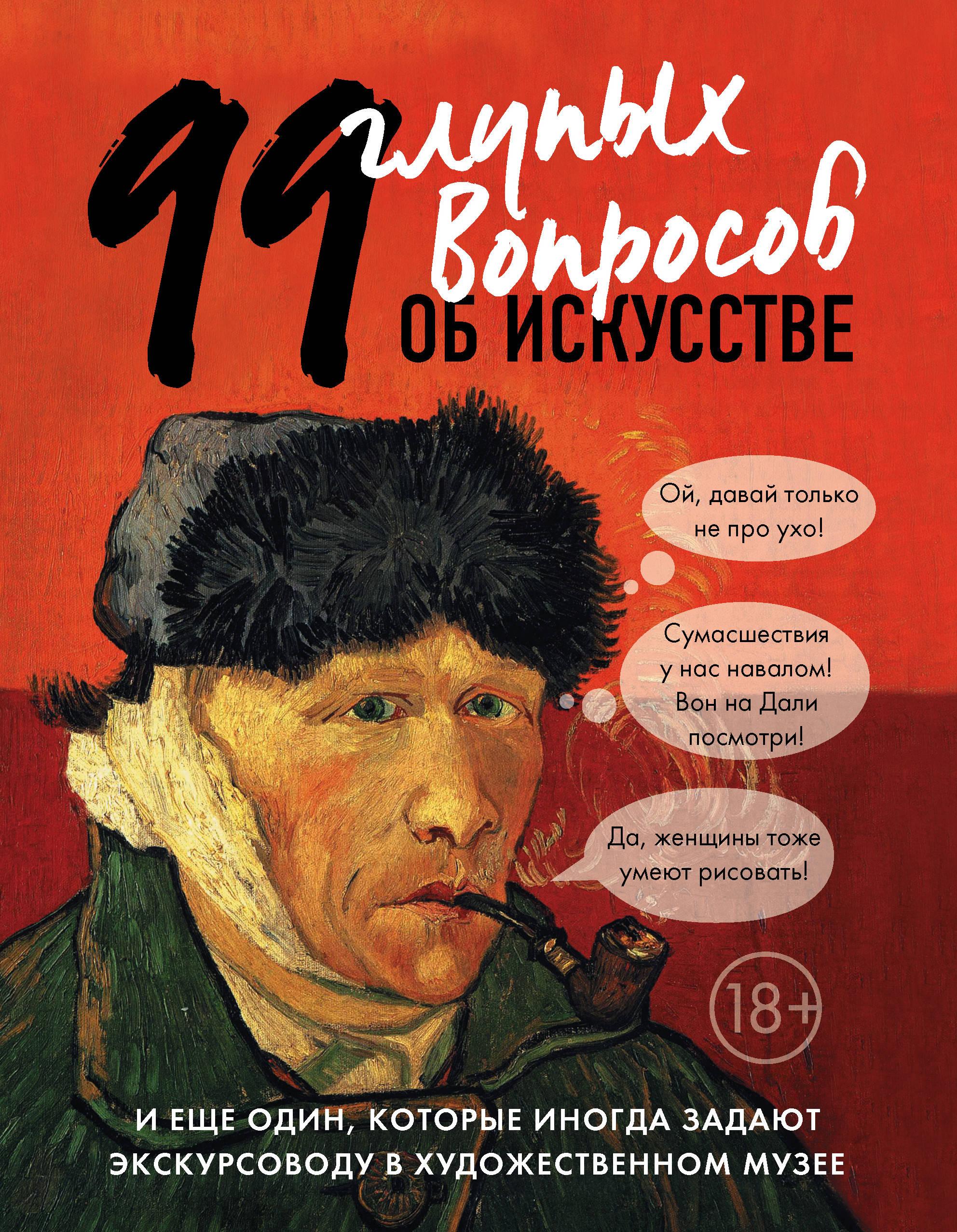 А. В. Никонова 99 глупых вопросов об искусстве и еще один, которые иногда задают экскурсоводу в художественном музее