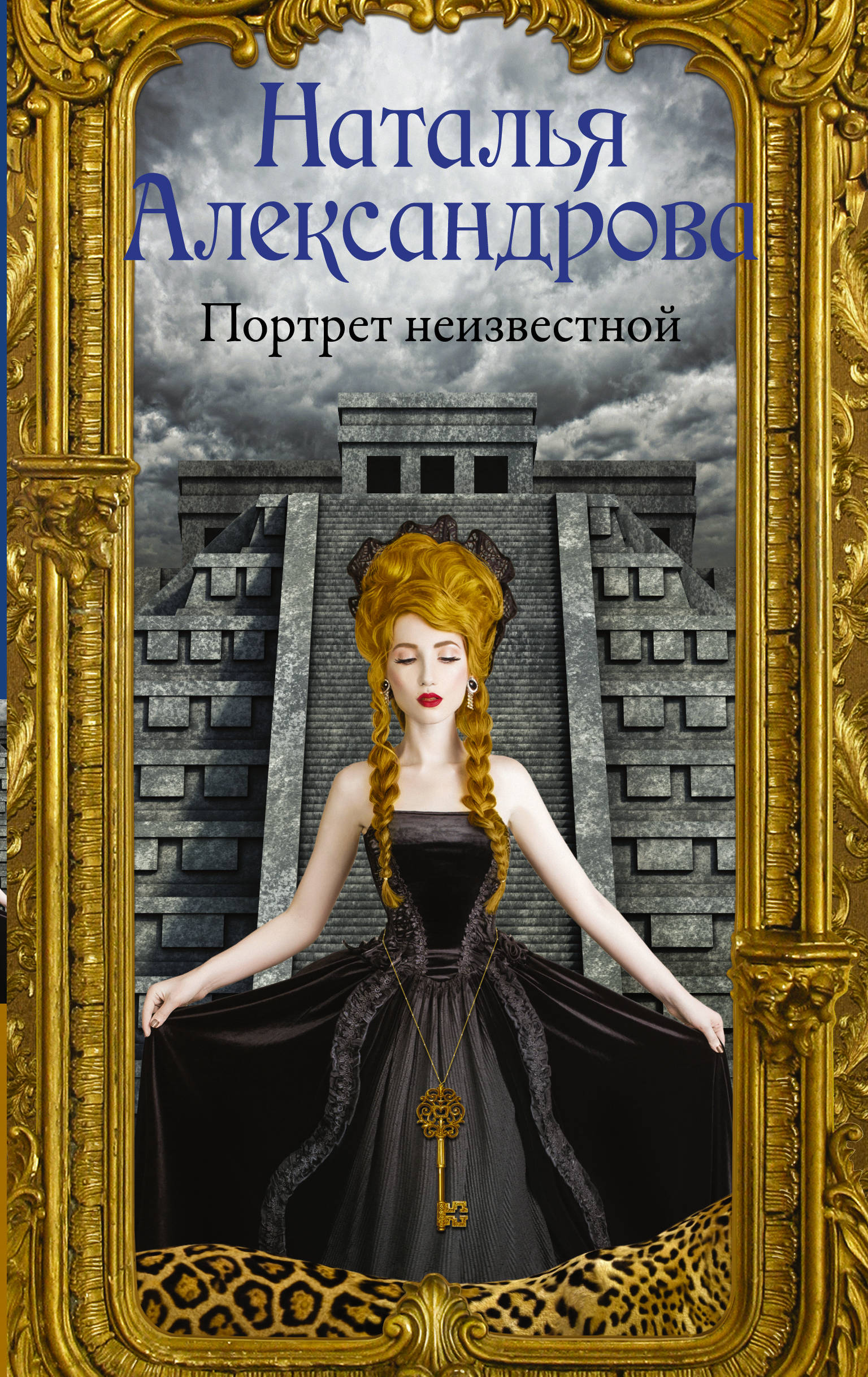 Н. Н. Александрова Портрет неизвестной