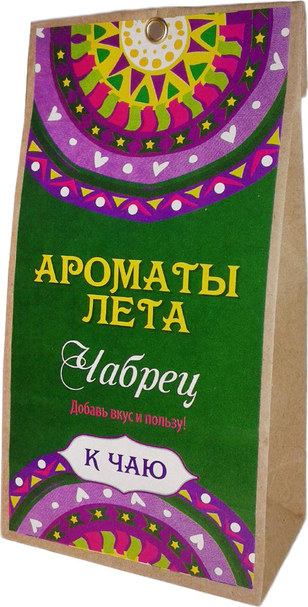Травы к чаю Ароматы лета Чабрец, 50 г