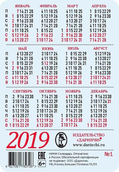 Карманный календарь 2019. Darinchi №1 Вашему вниманию предлагается...