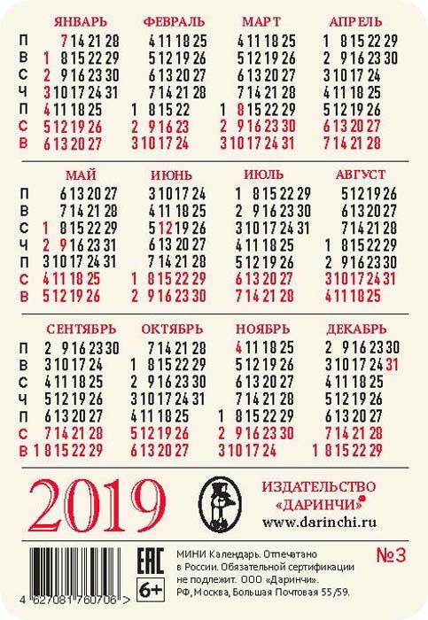 Карманный календарь 2019. Darinchi №3 Вашему вниманию предлагается...