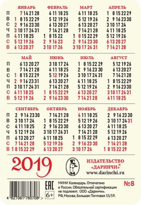 Карманный календарь 2019. Darinchi №8 Вашему вниманию предлагается...