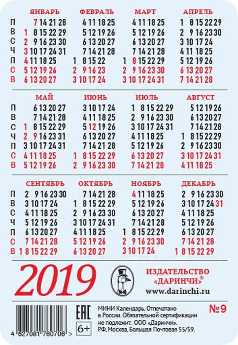 Карманный календарь 2019. Darinchi №9 Вашему вниманию предлагается...