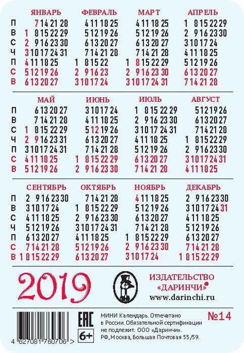 Карманный календарь 2019. Darinchi №14 Вашему вниманию предлагается...
