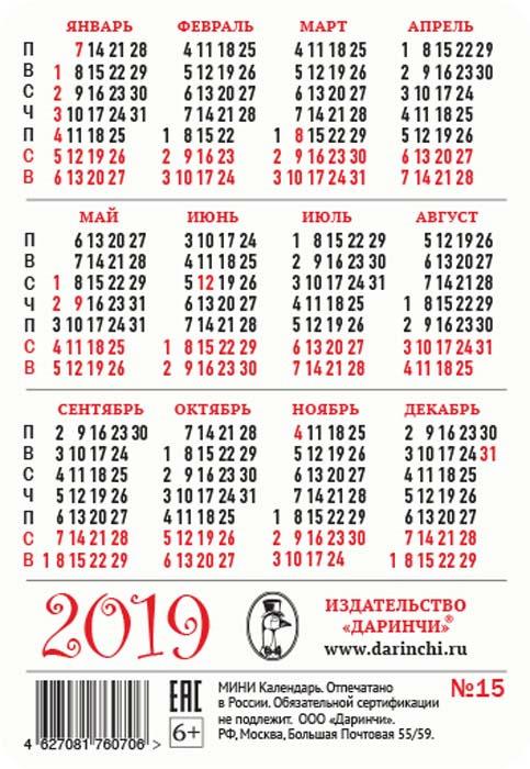 Карманный календарь 2019. Darinchi №15 Вашему вниманию предлагается...