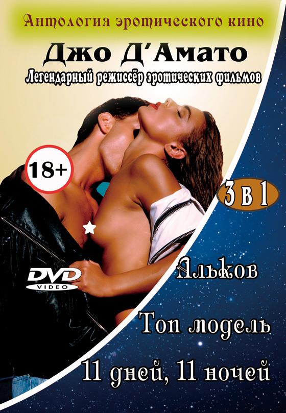 3 в 1: Антология эротического кино: Джо Д'Амато