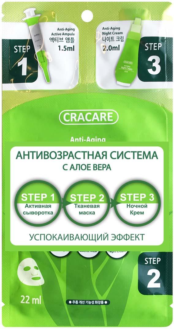 Фото - Антивозрастная система Cracare, с алоэ вера: сыворотка, 1,5 мл, тканевая маска, 22 мл, ночной крем, 2 мл маска д лица cracare регенер с экстрактом слизи улитки 3 шага 40г тканевая