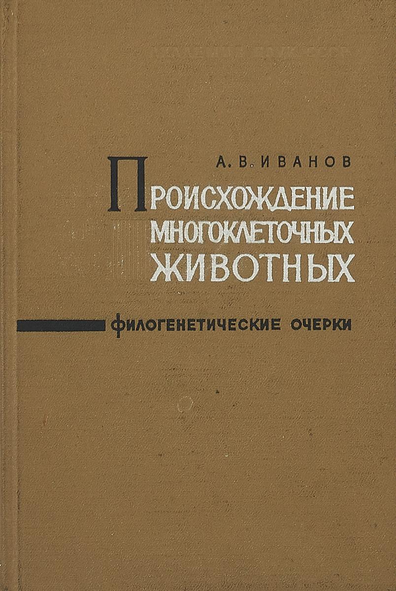 Иванов А.В. Происхождение многоклеточных животных. Филогенетические очерки