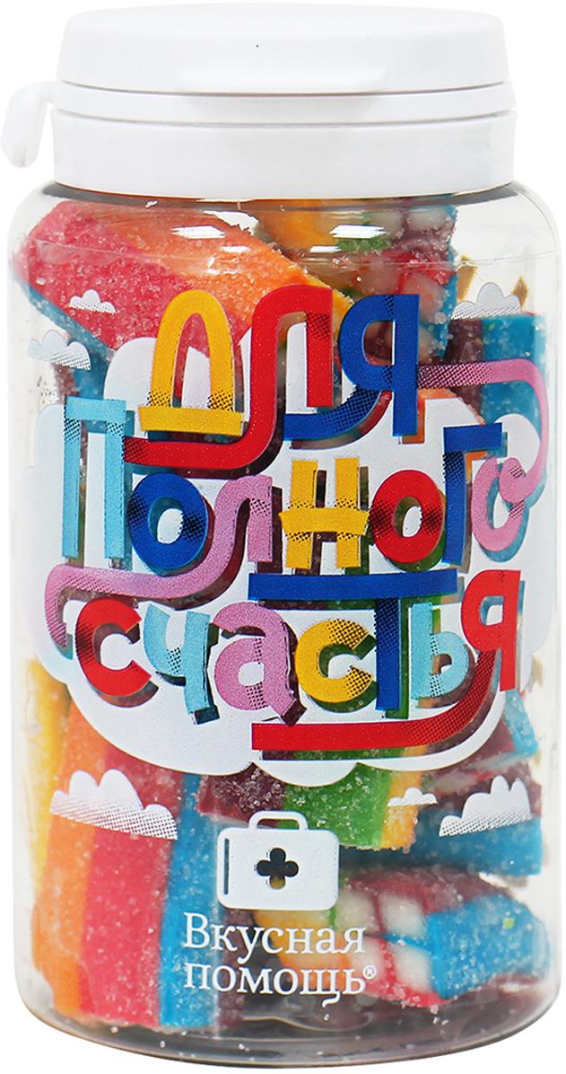 """Жевательный мармелад Вкусная помощь """"Для полного счастья"""", 125 г"""