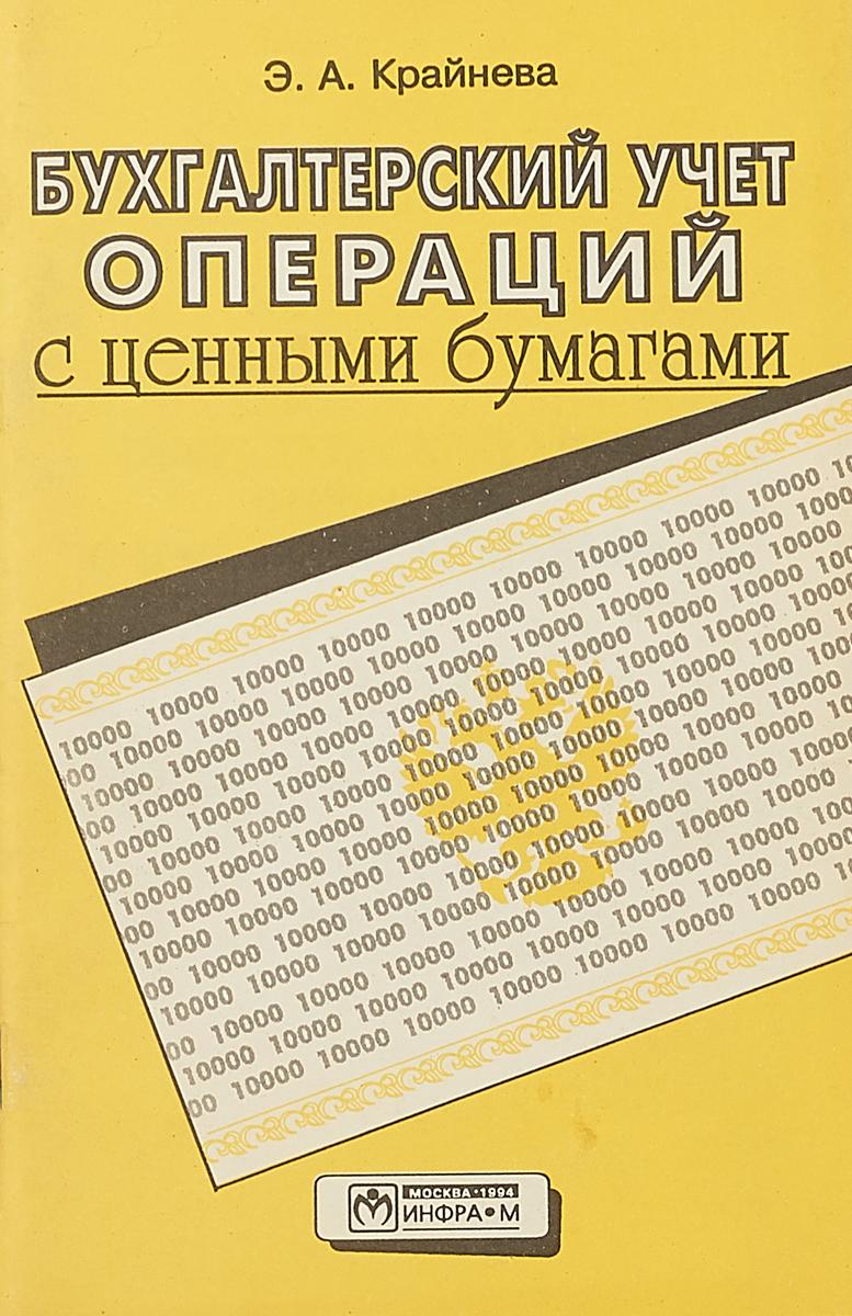 Э. А. Крайнева Бухгалтерский учет операций с ценными бумагами