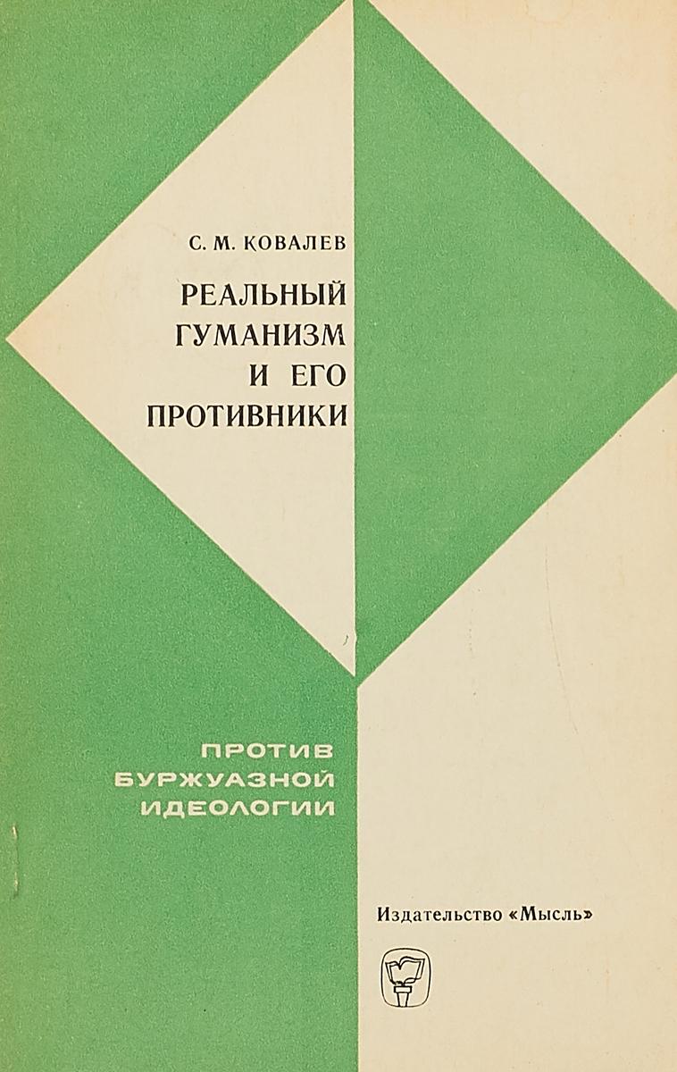 С. М. Ковалев Реальный гуманизм и его противники