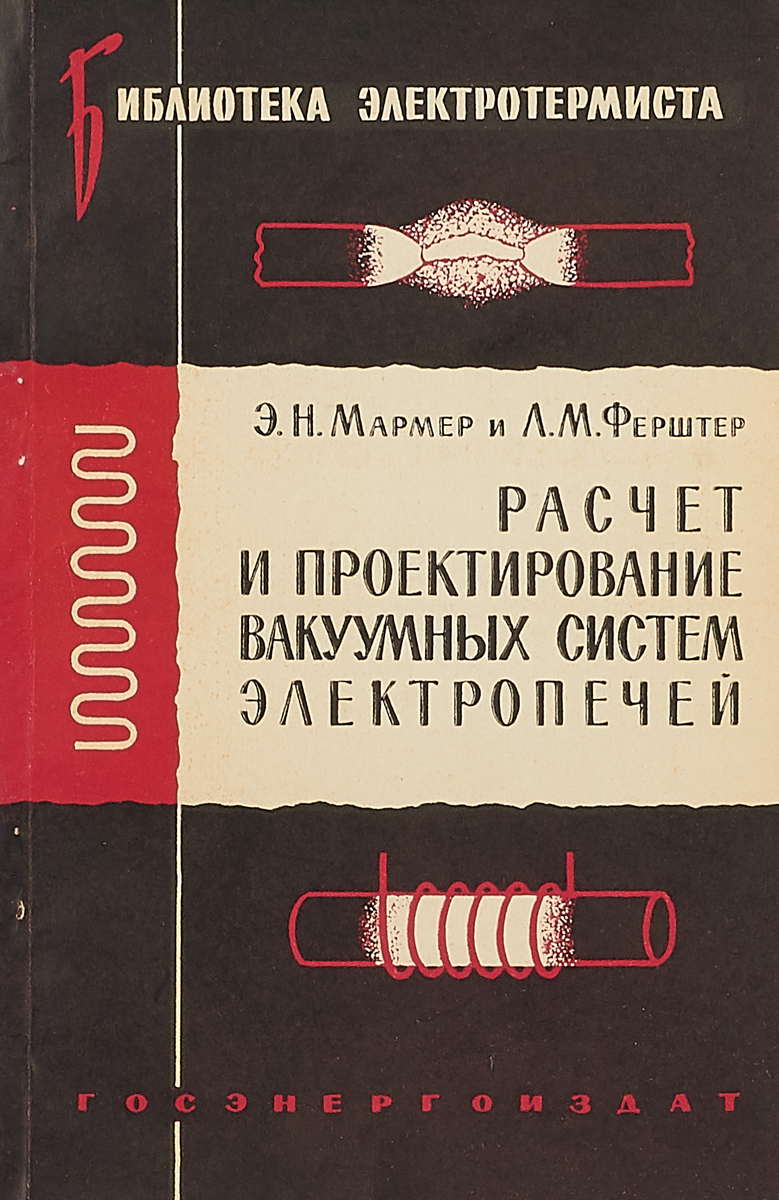 Э. Н. Мармер и Л. М. Ферштер Расчет и проектирование вакуумных систем электропечей