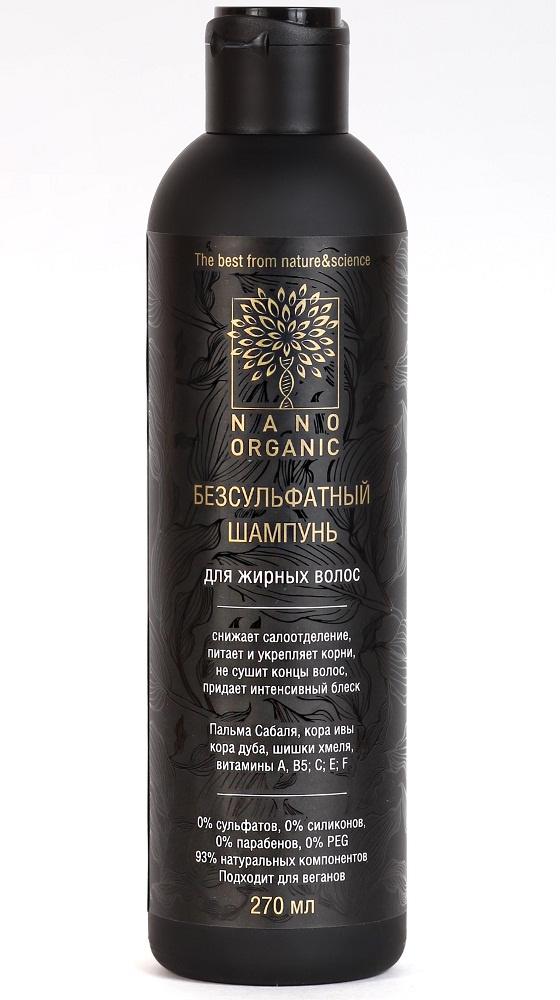 Шампунь Nano Organic, для жирных волос, 270 мл шампунь для волос nano organic 12 001