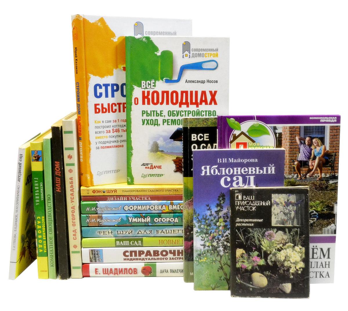 Серия Сад. Огород. Усадьба (комплект из 18 книг + набор открыток в подарок) сад и огород