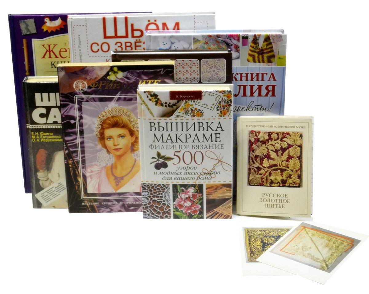 Серия Библиотека рукоделия (комплект из 7 книг + набор открыток в подарок) серия библиотека русского фольклора комплект из 7 книг