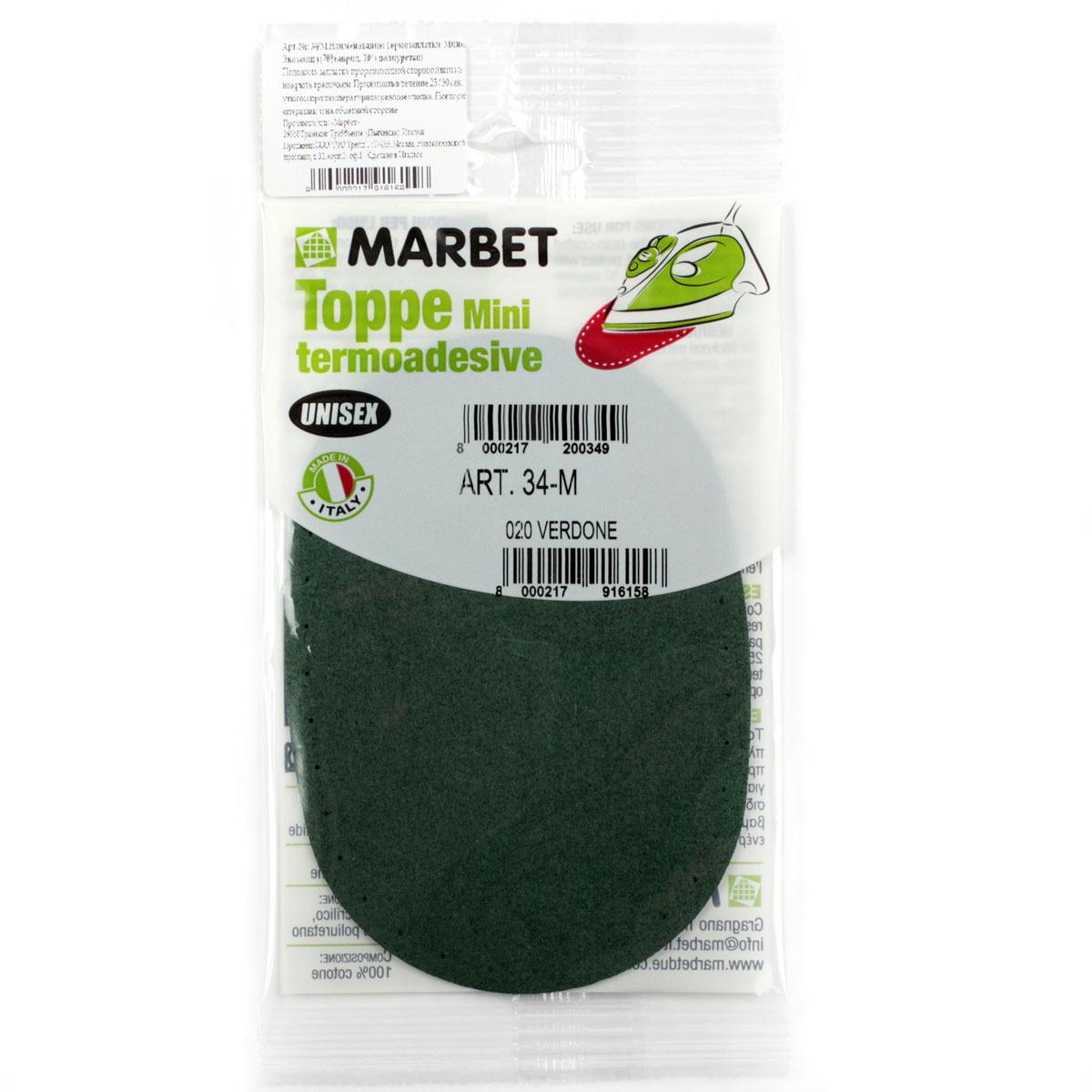 Термозаплатка Marbet Мини. Экозамша, 13 х 8,5 см, цвет: темно-зеленый. 34-M заплатка marbet самоклеющаяся цвет васильковый 16 х 10 см 123