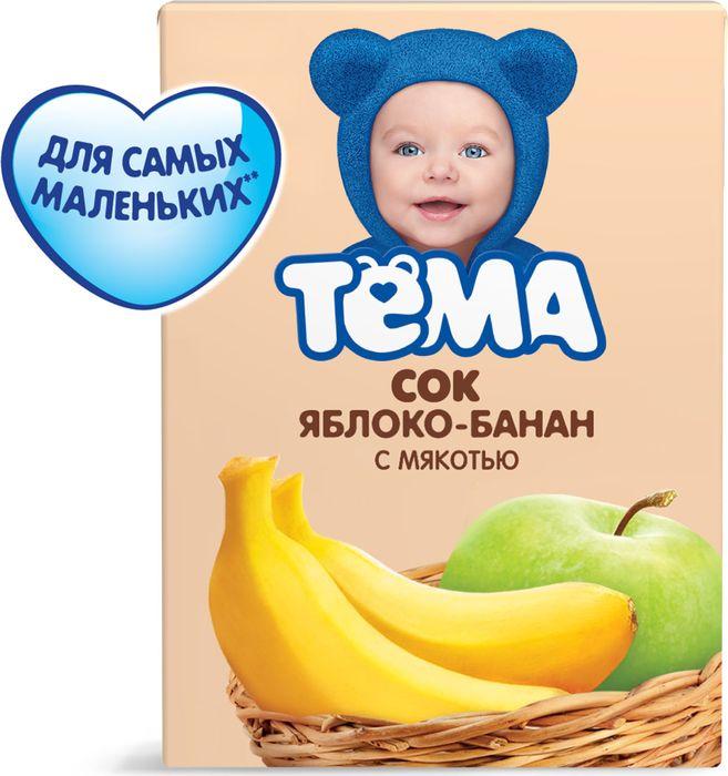Тема сок яблоко-банан с мякотью, 200 мл агуша сок детский с мякотью без сахара яблоко банан 200 мл