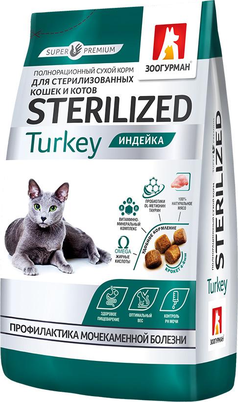 Корм сухой Зоогурман, для стерилизованных кошек и кастрированных котов, индейка, 350 г