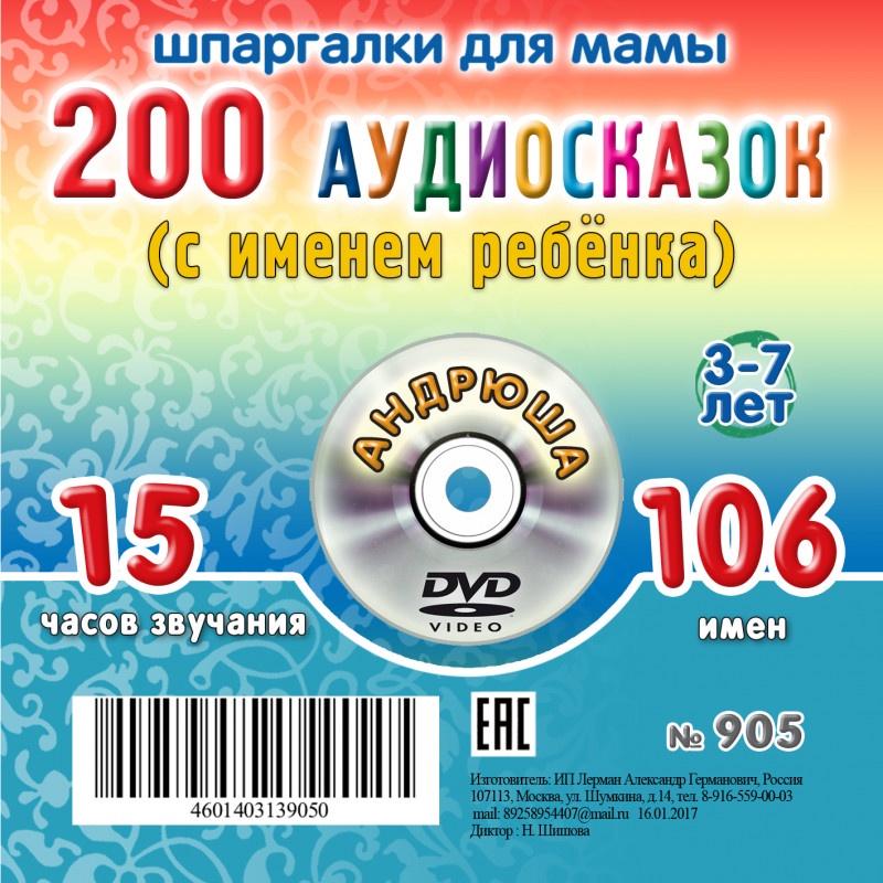 Шпаргалки для мамы 200 аудио сказок с именем ребенка. Андрюша 3-7 лет. Аудиокнига для детей на CD