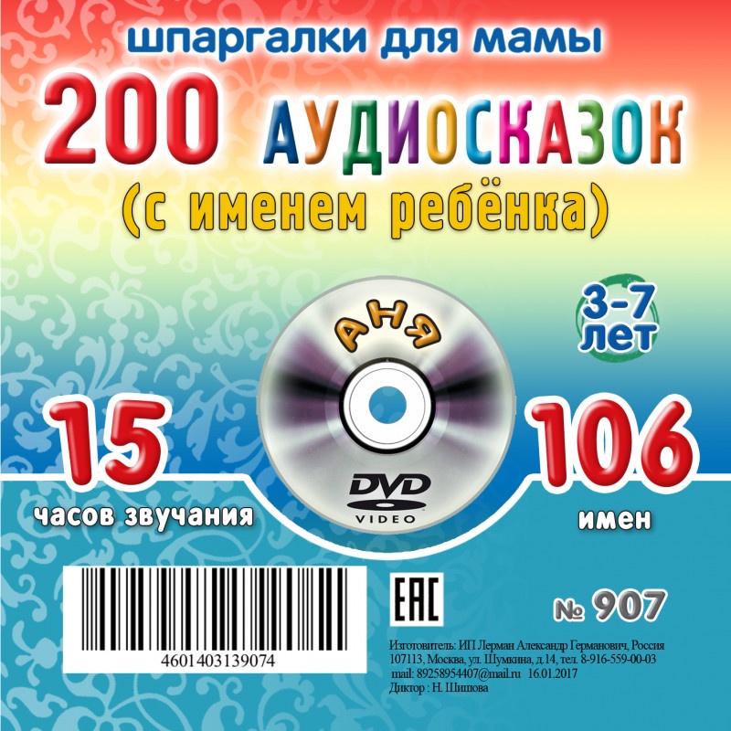 Шпаргалки для мамы 200 аудио сказок с именем ребенка. Аня 3-7 лет (аудиокнига на CD)