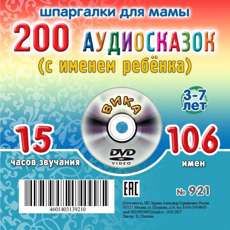 Шпаргалки для мамы 200 аудио сказок с именем ребенка. Вика 3-7 лет. Аудиокнига для детей на CD