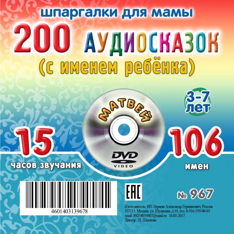 Шпаргалки для мамы 200 аудио сказок с именем ребенка. Матвей 3-7 лет. Аудиокнига для детей на CD