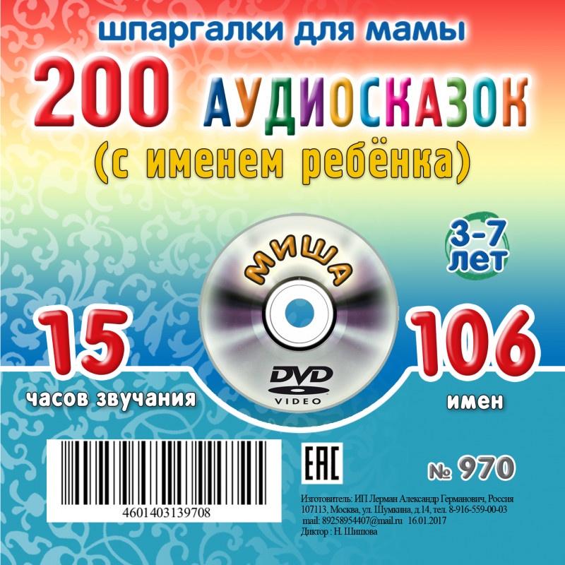 Шпаргалки для мамы 200 аудио сказок с именем ребенка. Миша 3-7 лет. Аудиокнига для детей на CD