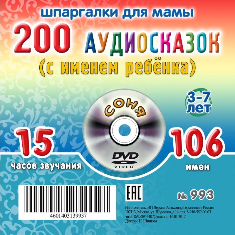 Шпаргалки для мамы 200 аудио сказок с именем ребенка. Соня 3-7 лет. Аудиокнига для детей на CD