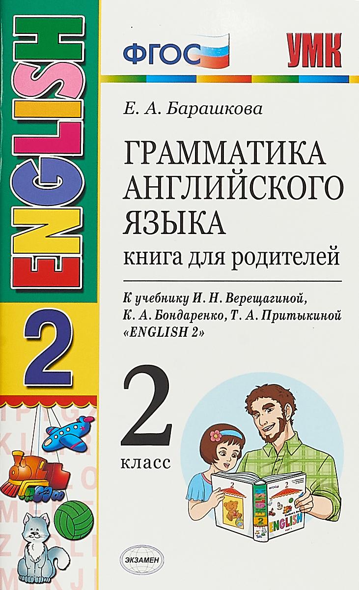 Е. А. Барашкова Грамматика английского языка. 2 класс. Книга для родителей