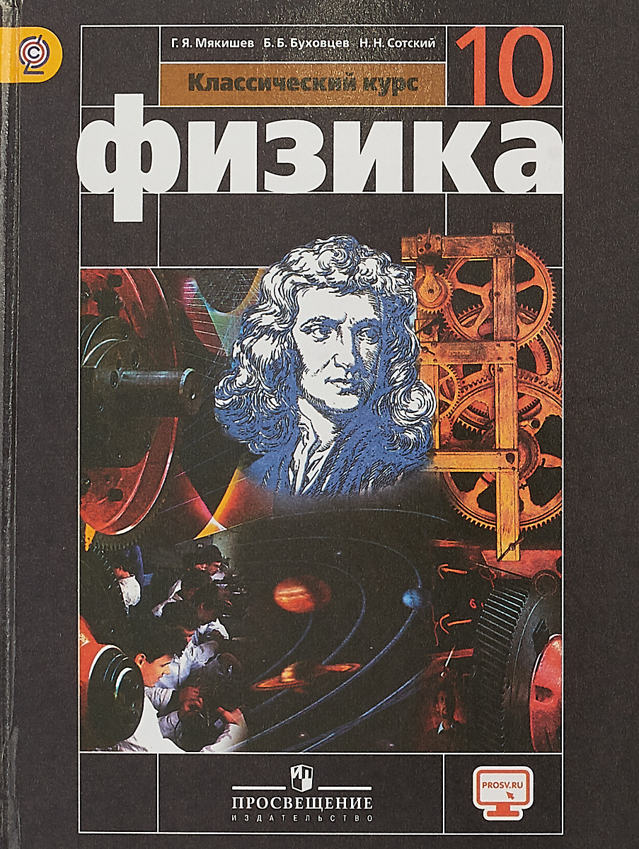 Мякишев Г. Я., Буховцев Б. Б, Сотский Н. Н. Физика. 10 класс. Базовый уровень. Учебник
