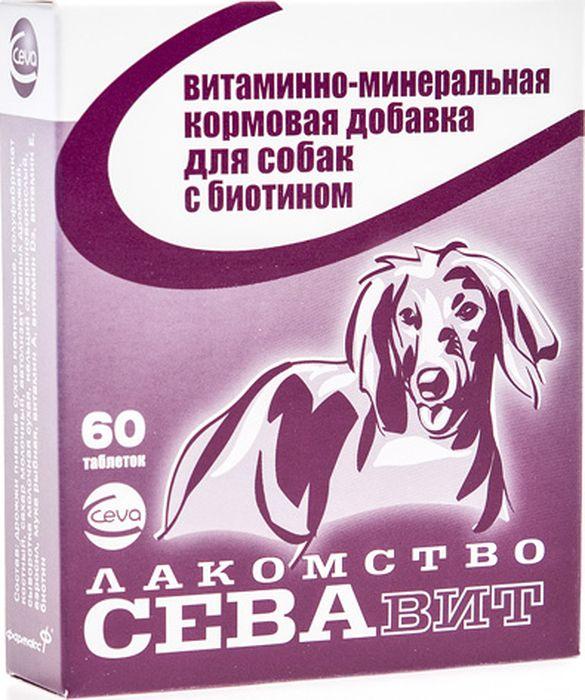 Поливитамины Ceva для собак с Биотином, 60 таблеток поливитамины ceva для собак с протеином 60 таблеток